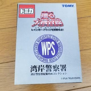 Takara Tomy - トミカ 踊る大捜査線 パトカー 2台セット