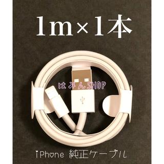 iPhone - [1本]  ケーブル 純正