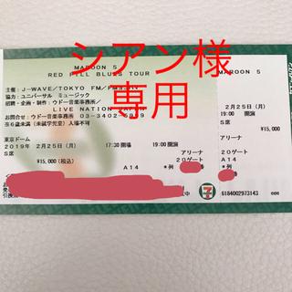 Maroon5 東京ドームチケット 2/25(海外アーティスト)