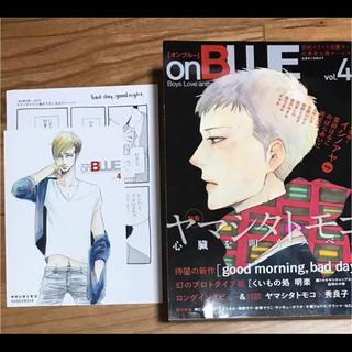 on BLUE vol.4 オンブルー 初版 ヤマシタトモコ onBLUE(BL)