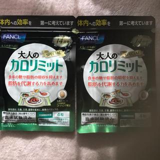 ファンケル(FANCL)の専用  大人のカロリミット(ダイエット食品)