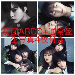 欅坂46(けやき坂46) - 生写真4枚付き 欅坂46 黒い羊 初回限定ABCD+通常盤