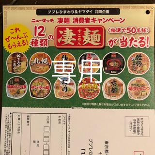 ゆうか様専用(麺類)