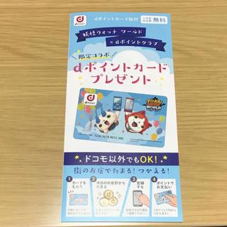 エヌティティドコモ(NTTdocomo)の《非売品》妖怪ウォッチワールド dポイントカード (カード)
