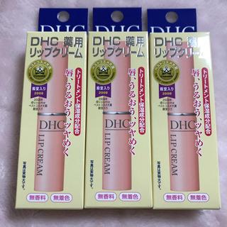 ディーエイチシー(DHC)のDHC 薬用リップクリーム 3本(リップケア/リップクリーム)