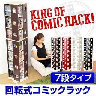 本収納部門★売上ランキング1位★回転式の本棚!回転コミックラック(3-1)(本収納)