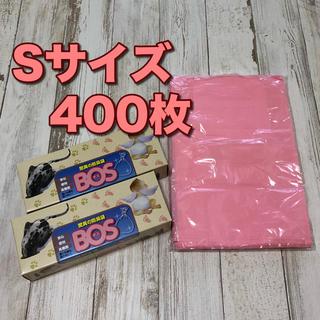 防臭袋 BOS Sサイズ 400枚(紙おむつ用ゴミ箱)