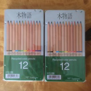 トンボエンピツ(トンボ鉛筆)の新品 12色 色鉛筆 2つセット(色鉛筆 )