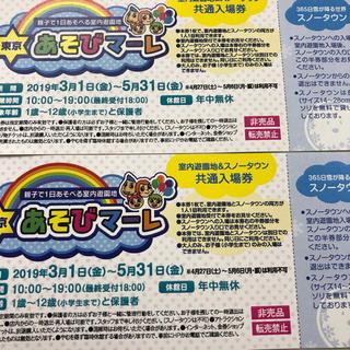 東京あそびマーレチケット4枚(遊園地/テーマパーク)