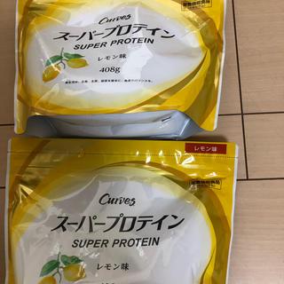 カーブス スーパープロテイン 2個 レモン