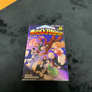 シュウエイシャ(集英社)の僕らのヒーローアカデミア vol.0(少年漫画)
