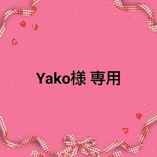 Yako様 専用(その他)