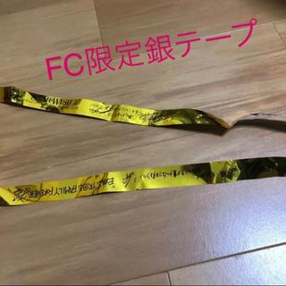 エグザイル(EXILE)のSOW FC限定銀テープ(ミュージシャン)