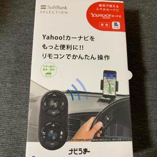 ソフトバンク(Softbank)のヤフーナビうま(カーナビ/カーテレビ)