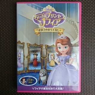Disney - ちいさなプリンセスソフィアDVD