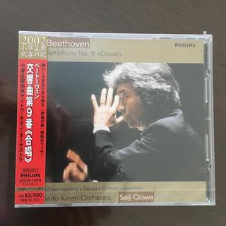 ベートーベン交響曲第9番 小澤征爾指揮 サイトウキネンオーケストラ 未開封(クラシック)