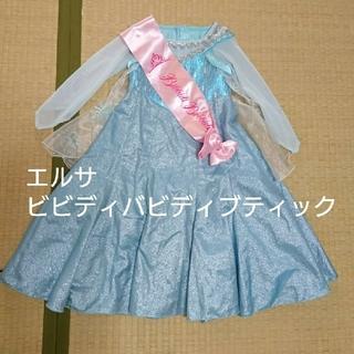 ディズニー(Disney)のビビディバビディブティック エルサ ドレス ビビデバビデブティック プリンセス (ドレス/フォーマル)