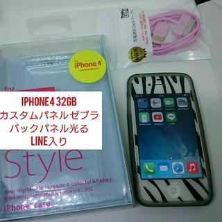 アイフォーン(iPhone)のiPhone4 32GB LINE入+USB,ケース ゼブラ A1332 動作(スマートフォン本体)