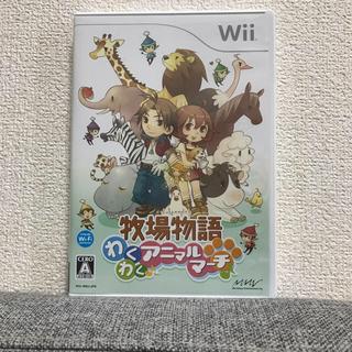 ウィー(Wii)の牧場物語 わくわくアニマルマーチ(家庭用ゲームソフト)