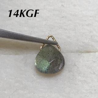 天然石 ラブラドライト 14KGF チャーム トップ(チャーム)