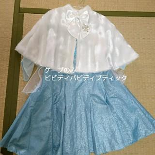 Disney - ビビディバビディブティック ケープ ドレス  プリンセス ビビデバビデブティック
