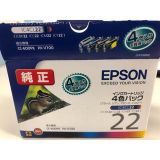 エプソン(EPSON)のEPSON 純正インクカートリッジ(その他)