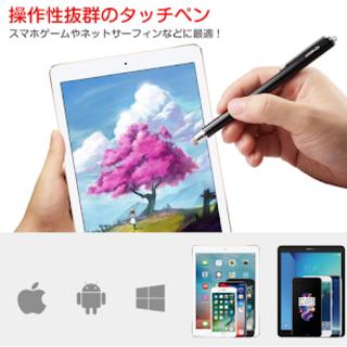 タッチペン タブレット スマートフォン (その他)