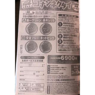 ショウガクカン(小学館)のサンデー 名探偵コナンネクタイ 応募券(少年漫画)