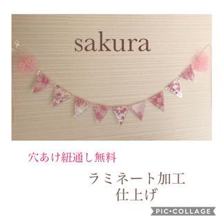 桜 春 ガーランド ひな祭り お祝い バースデー(ガーランド)