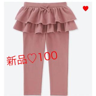 ユニクロ(UNIQLO)の★【新品・未使用】ユニクロ/フリルパンツ100★(パンツ/スパッツ)