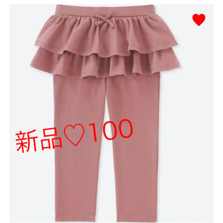 UNIQLO - 最安値!★【新品・未使用】ユニクロ/フリルパンツ100★