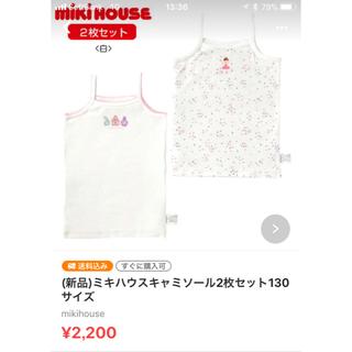 ミキハウス(mikihouse)の(新品)ミキハウスキャミソール2枚セット130サイズ(下着)