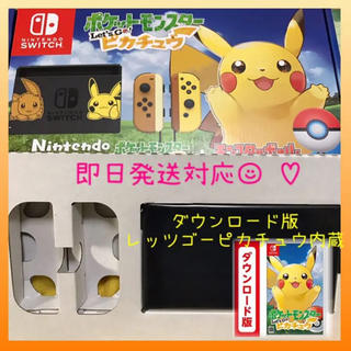 ニンテンドースイッチ(Nintendo Switch)の新品保証付 Nintendo Switch 本体 + ダウンロード版 ピカチュウ(家庭用ゲーム本体)