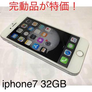 アイフォーン(iPhone)のiPhone 7 32GB SoftBank(スマートフォン本体)