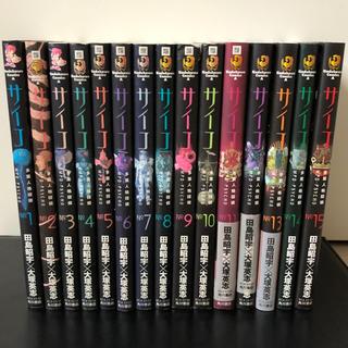 多重人格探偵サイコ 1〜15巻セット