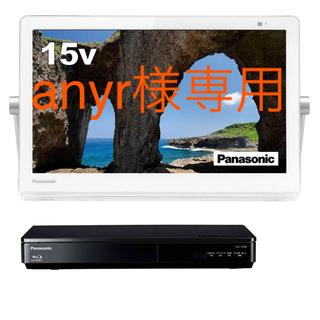 Panasonic - [新品未使用]パナソニック プライベートビエラ UN-15CTD8-W