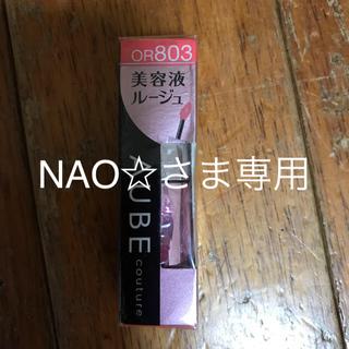 オーブクチュール(AUBE couture)のオーブ クチュール 美容液ルージュ OR803(リップグロス)