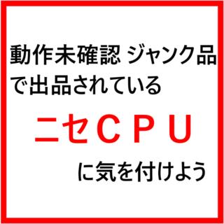 INTELECTION - 動作未確認 ジャンク 偽物 CPUに気をつけろ! Core i7 RYZEN 7