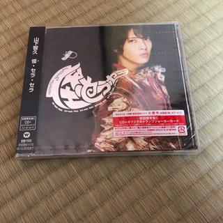 ヤマシタトモヒサ(山下智久)の山下智久 CD(アイドルグッズ)