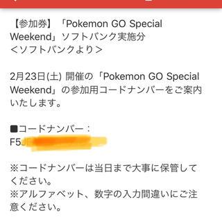 ポケモンGO ソフトバンク参加券(その他)