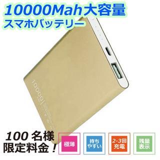 10000mAh  モバイルバッテリー急速充電 送料無料対応 ゴールド