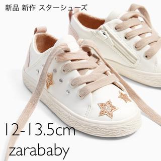 ZARA KIDS - ザラベビー  スターシューズ 12cm-13.5cm アリシアスタン 中山美智子