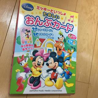 ディズニー(Disney)の音符カード(知育玩具)