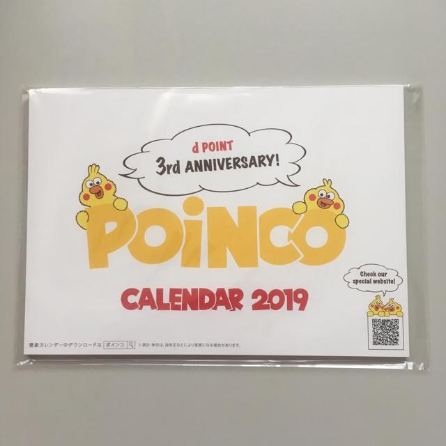 ポインコ ポインコ ドコモ卓上カレンダーの通販 By Hzt S Shop