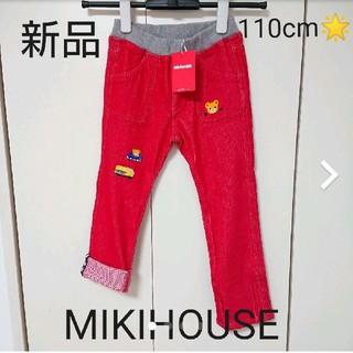 ミキハウス(mikihouse)の[新品]ミキハウス110cmプッチー新幹線パンツ(パンツ/スパッツ)