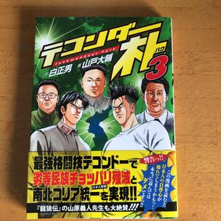 テコンダー朴3 白正男 青林堂(青年漫画)