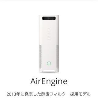 バルミューダ(BALMUDA)のバルミューダ  AirEngine 空気清浄機(空気清浄器)