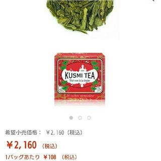 クスミティー ストロベリーティ(茶)