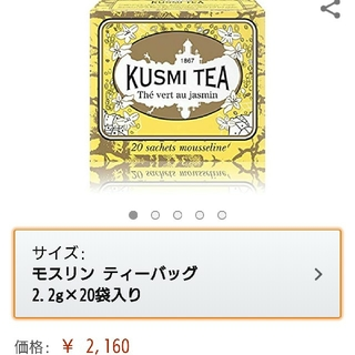 クスミティー ジャスミングリーンティ(茶)