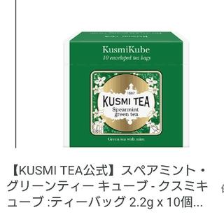 クスミティー スペアミントグリーンティ(茶)
